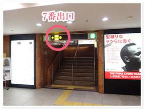 心斎橋駅からのアクセス写真2