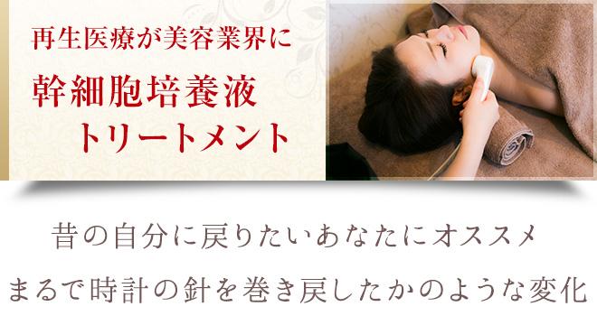 再生医療が美容業界に|幹細胞培養液トリートメント